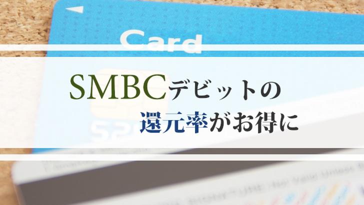 画像:SMBCデビットカード