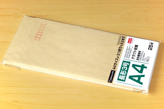 長形3号封筒