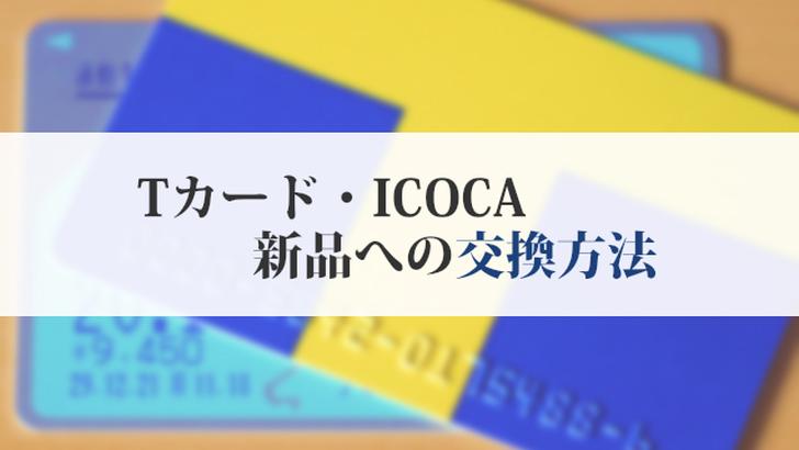 画像:Tポイントカード・ICOCA