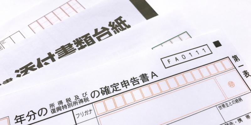 税金や確定申告に役立つ情報