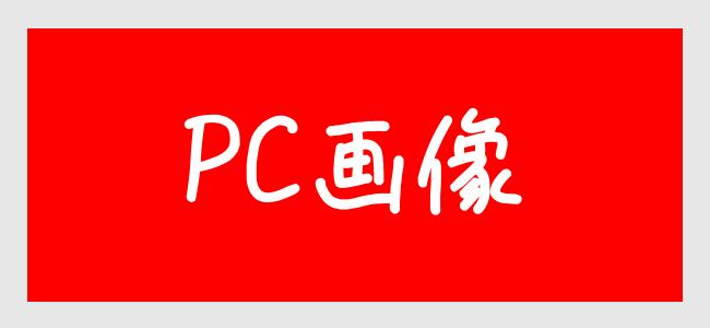 PC用画像