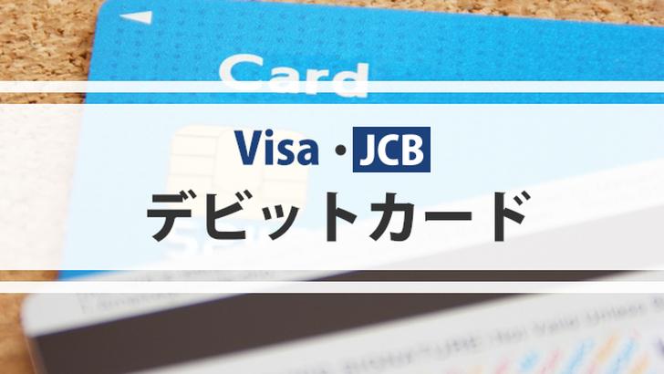 画像:デビットカードの解説