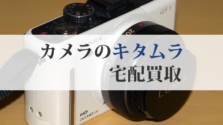 カメラ買取-キタムラ