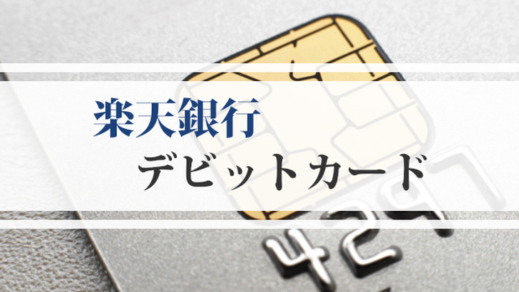 楽天銀行デビットカードの解説