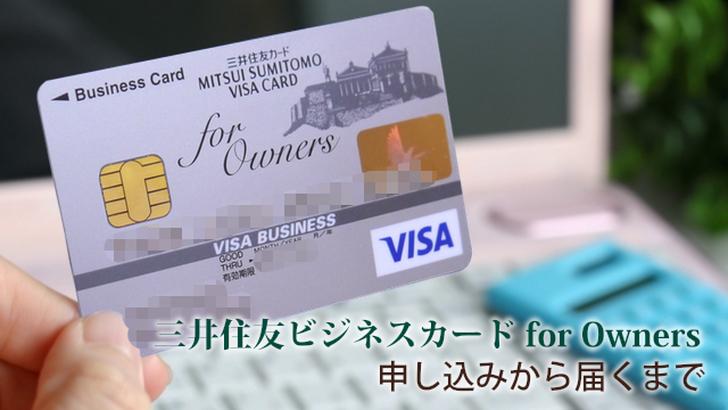 三井住友カード for Owners