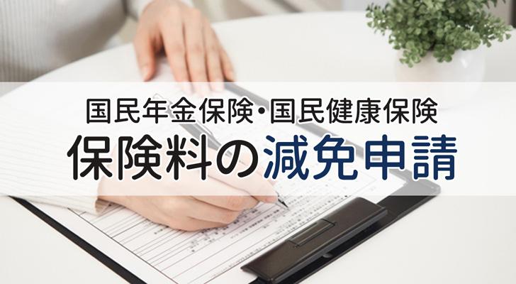 保険料の減免申請