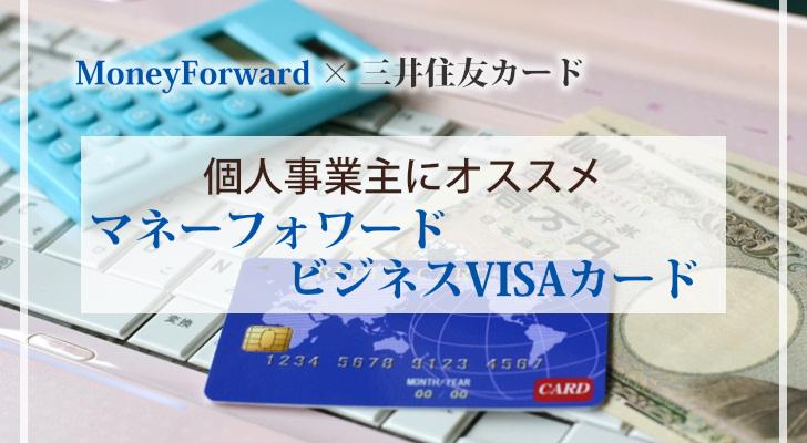 マネーフォワードビジネスVISAカード