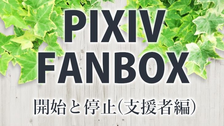 pixivFANBOX(支援者編)