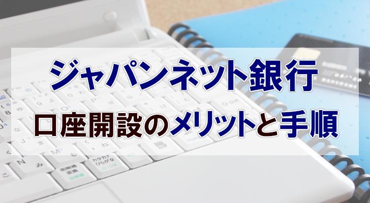 ジャパンネット銀行個人口座