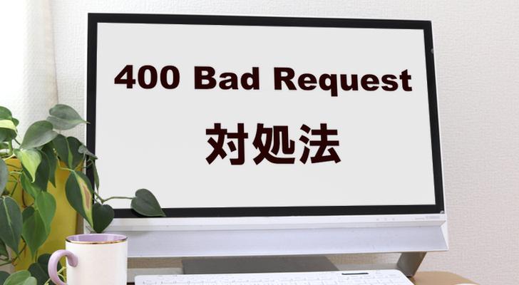楽天市場で400 Bad Requestと表示された時の対処法