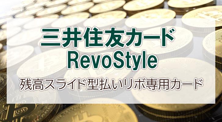 三井住友カードRevoStyle(リボスタイル)