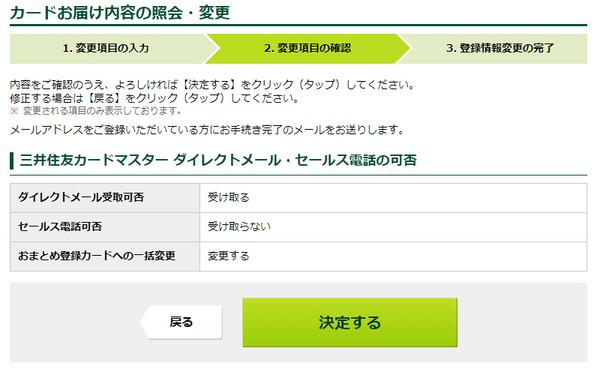 Vpass登録内容の変更